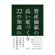 「資産価値の高い家づくり22の知識〜日本の家はなぜ30年で資産価値がゼロになるのか(ハイアス・アンド・カンパニー株式会社)」の商品画像の1枚目