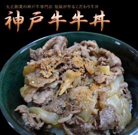 「【雑誌掲載商品!】神戸牛牛丼(最高級神戸牛販売専門店旭屋)」の商品画像