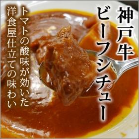 プレミア神戸牛・神戸ビーフシチューの商品画像