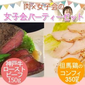 神戸牛女子会ホームパーティーセットの商品画像