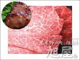 「【送料無料】店長おすすめ神戸牛焼肉セット(300g)(最高級神戸牛販売専門店旭屋)」の商品画像の1枚目
