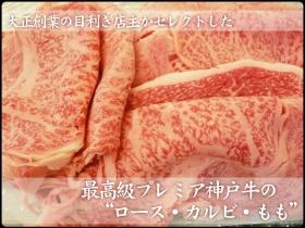 店長おすすめ神戸牛すきやきセット(500g)の商品画像