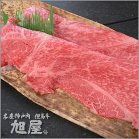 「神戸牛すき焼き・しゃぶしゃぶ用・特撰もも(最高級神戸牛販売専門店旭屋)」の商品画像
