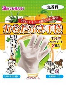 からだふき手袋の商品画像