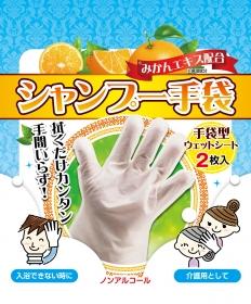 シャンプー手袋の商品画像