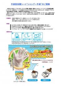 「シャンプー手袋(株式会社本田洋行)」の商品画像の2枚目
