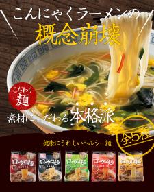 株式会社アイケイの取り扱い商品「美味しさとカロリーの両方満足!ローカロ麺定番シリーズ5種×6食」の画像