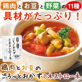 「鶏肉とお豆のごろっとおかずミネストローネ(株式会社アイケイ)」の商品画像の1枚目