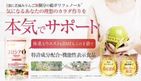「体重・BMI・ウエスト周囲系を減らすのを助ける!プロシア8(株式会社アイケイ)」の商品画像