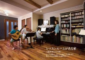【木の家】レッスンルームがある家 /重量木骨の注文住宅