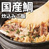国産天然鯛まるごと炊込みご飯のだしの商品画像