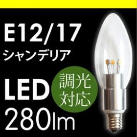 BELLED(ベルド) シャンデリア球型 LED電球 E1217 LED-010