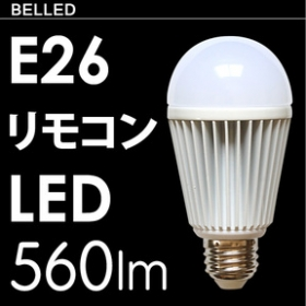 BELLED(ベルド) リモコンで操作出来るLED電球 E26 LED-R1
