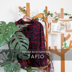 森のパーテーション TAPIO(タピオ)