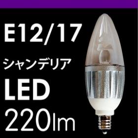 BELLED(ベルド) シャンデリア球型 LED電球 E1217 LED-003