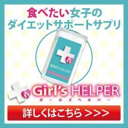 ガールズヘルパーの商品画像