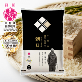 富士産業株式会社の取り扱い商品「木村式自然栽培米ナチュラル朝日 2kg」の画像