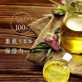 「huile ユイール ゴールデンホホバオイル30mL(株式会社MONOゲート)」の商品画像