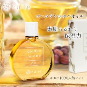 全身につかえる万能オイル「huile(ユイール)ゴールデンホホバオイル」の商品画像