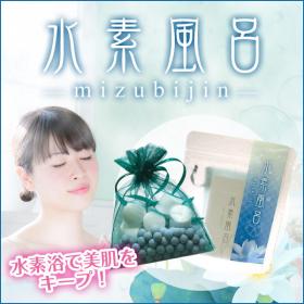水素浴で美肌キープ「入浴剤 水素風呂-mizubijin-」の商品画像