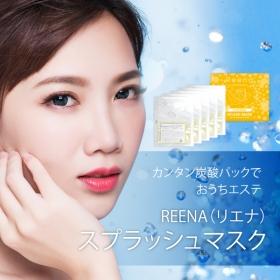 炭酸ジェルパック リエナ Reena スプラッシュマスク 5回分/1箱の口コミ(クチコミ)情報の商品写真