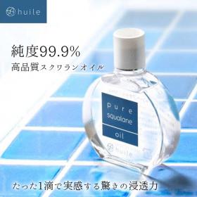 精製純度99.9%☆お肌に優しい「huile(ユイール)ピュアスクワランオイル」の商品画像