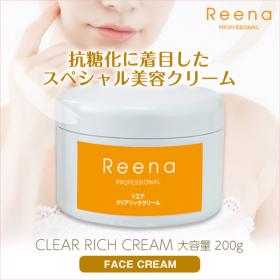 贅沢成分配合☆エイジングケア美容クリーム「Reena クリアリッチクリーム」の商品画像