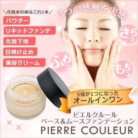 ふんわり軽い☆オールインワンのミネラルコスメ「ベース&ムースファンデーション」の商品画像