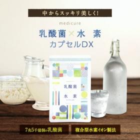 「乳酸菌×水素カプセルDX(株式会社MONOゲート)」の商品画像の2枚目