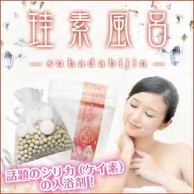 話題のシリカ(ケイ素)の入浴剤「珪素風呂-suhadabijin-」の商品画像