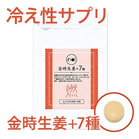 noi 冷え性・燃焼サプリ 金時生姜+7種の商品画像