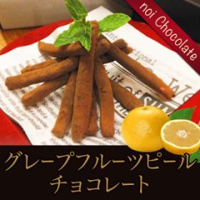 「noi グレープフルーツピール チョコレート たっぷり80g(約20本) (noi サプリメント)」の商品画像