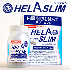 プレミアムショッピング(株式会社ステップワールド運営)の取り扱い商品「内臓脂肪を減らすサプリメント『ヘラスリム』」の画像