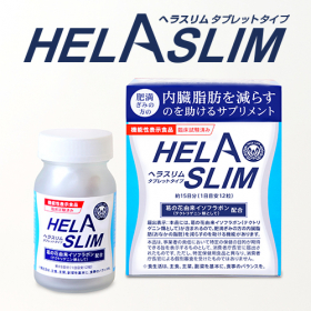 肥満ぎみの方の内臓脂肪を減らすのを助けるサプリ『ヘラスリム』HELASLIMの商品画像
