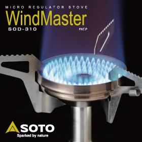 「マイクロレギュレーターストーブ ウインドマスター SOD-310(新富士バーナー株式会社)」の商品画像
