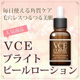 「毎日使える角質ケア!毛穴レスつるつる美肌*VCEブライトピールローション (フラーレン化粧品 ビタミンC誘導体 BEAUTY MALL)」の商品画像