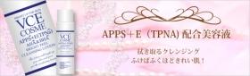 「VCEブライトクレンジングローション120ml(フラーレン化粧品 ビタミンC誘導体 BEAUTY MALL)」の商品画像