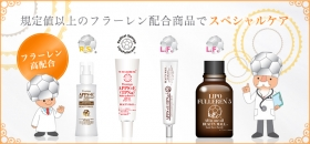 「フラーレン日焼け止め BEAUTY MALL(フラーレン化粧品 ビタミンC誘導体 BEAUTY MALL)」の商品画像
