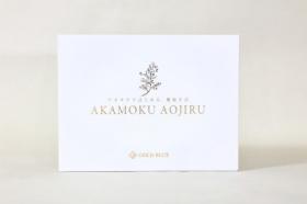 株式会社GOLD BLUEの取り扱い商品「アカモク青汁(1箱15包)」の画像
