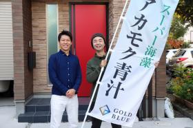 「アカモク青汁(株式会社GOLD BLUE)」の商品画像の4枚目