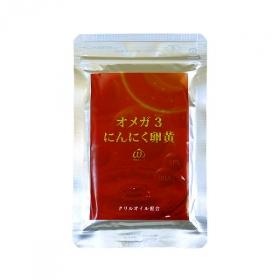 「オメガ3 にんにく卵黄(株式会社サン・プロジェクト)」の商品画像