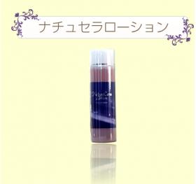 ナチュセラローション(フルボ酸配合)の商品画像