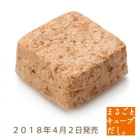 コブス株式会社の取り扱い商品「まるごとキューブだし(R)3個入り×5セット」の画像