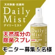 ☆天然成分の除菌・抗菌スプレー☆  ウィルス対策に「Daily Mist」の商品画像