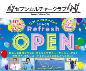 「セブンカルチャークラブ上尾 「リフレッシュ オープン」(株式会社セブンカルチャーネットワーク)」の商品画像