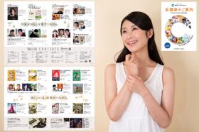 2019年【秋】 池袋コミュニティ・カレッジ 講座案内の商品画像