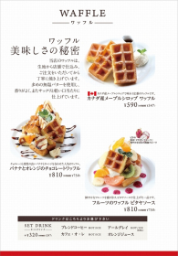 「カフェ テラス トリコロール(株式会社セブンカルチャーネットワーク)」の商品画像