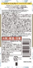 「マスコートスプレー(株式会社Chouchou)」の商品画像の2枚目