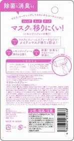 「マスコートスプレー(株式会社Chouchou)」の商品画像の3枚目