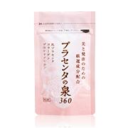 「プラセンタの泉360(株式会社サン・クラルテ製薬)」の商品画像